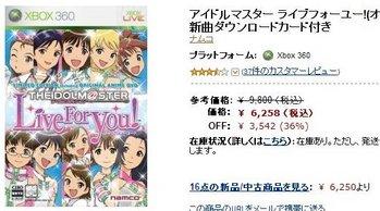 Amazon.co.jp: アイドルマスター ライブフォーユー!(オリジナルアニメDVD同梱版)