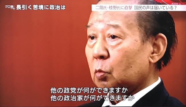 二階幹事長 二階俊博 クロ現 政治 全力 ケチに関連した画像-03