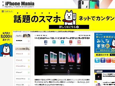 iphone画面サイズに関連した画像-02