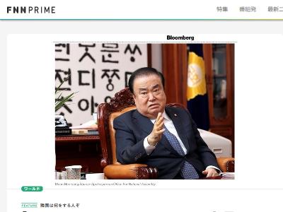韓国 国会議長 昭和天皇 戦犯 発言 言い訳 嘘 証拠 音声に関連した画像-02