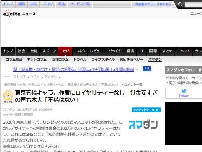 東京 五輪 オリンピック デザイン ギャランティに関連した画像-03