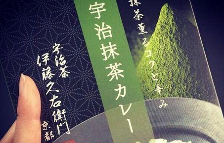 宇治抹茶カレーに関連した画像-01