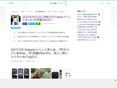 apple 新製品 発表 imac ipad iphone アップルに関連した画像-02