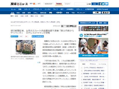 朝日新聞記者盗撮に関連した画像-03