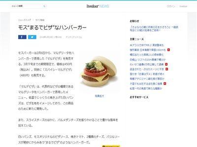 モスバーガー マルゲリータ ピザ マルデピザ ハンバーガー 期間限定に関連した画像-02