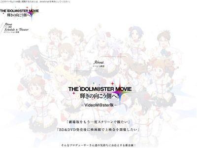 劇場版アイドルマスター 完全版に関連した画像-02