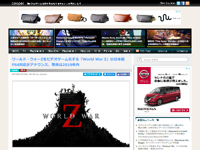 ワールドウォーZ日本語PS4版に関連した画像-02