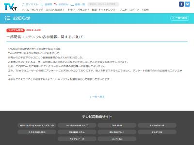 TVer不正アクセスなんJ民に関連した画像-02