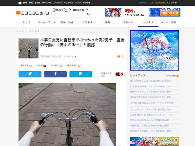 自転車女子小学生暴行逃走高校生に関連した画像-02