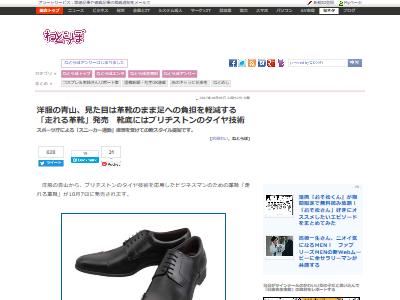 洋服の青山スニーカー革靴に関連した画像-02