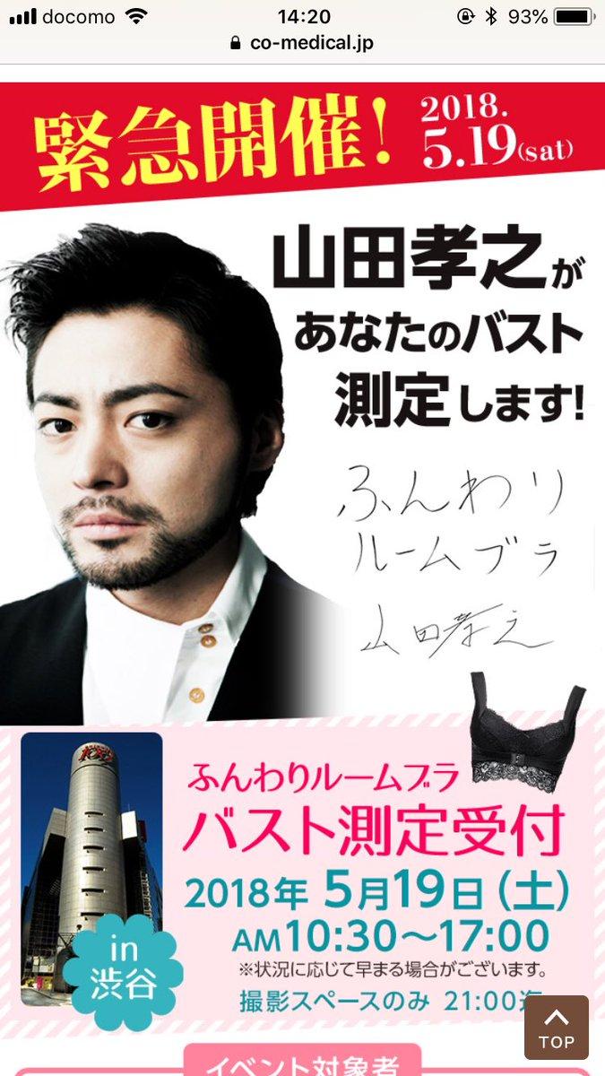 山田孝之 バスト ブラジャー サイズ 測定会に関連した画像-02