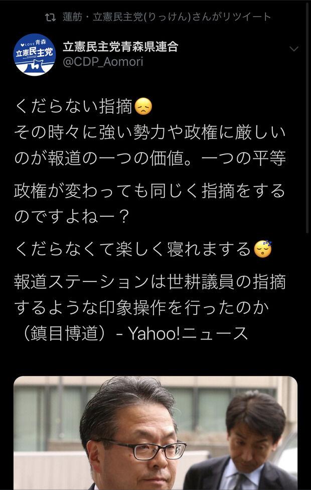 蓮舫 フェイクニュース 報道ステーション 挑発 ブーメランに関連した画像-02