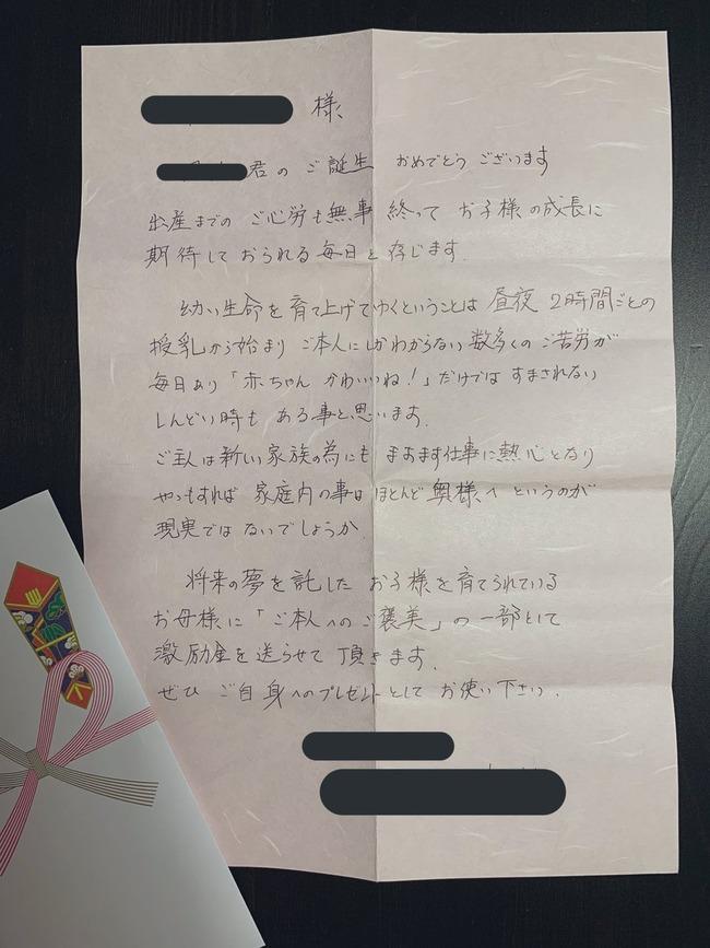 妻 夫 会社 社長 手紙 内容 素敵に関連した画像-02