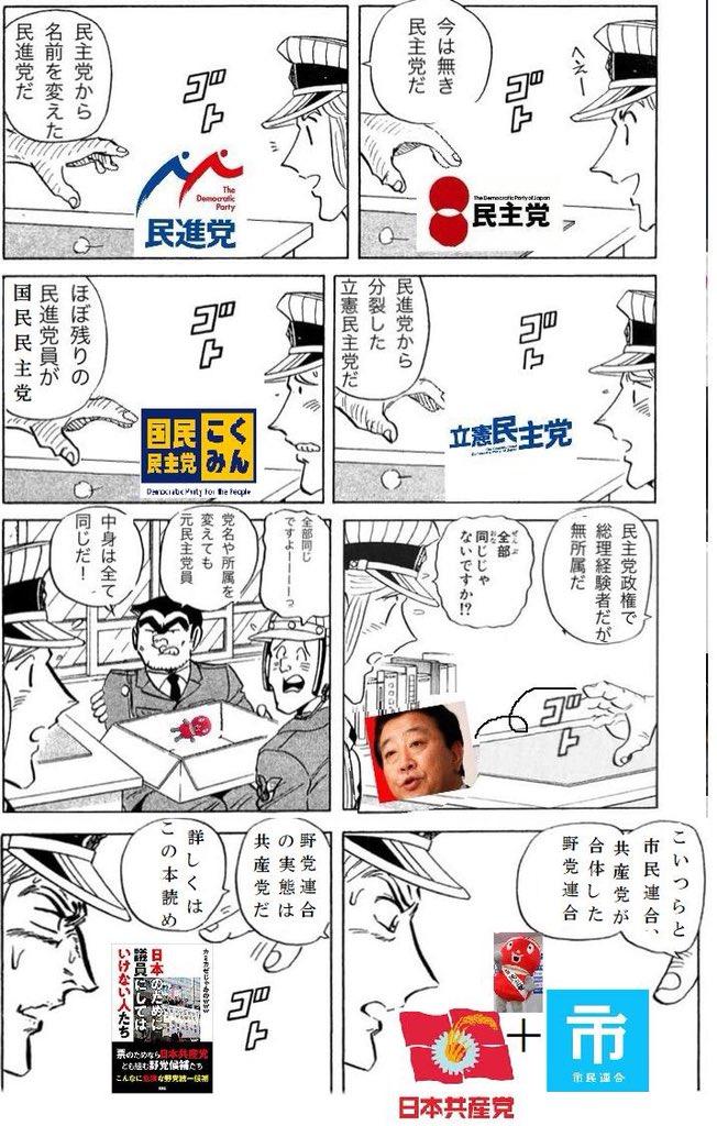 立憲民主党 枝野幸男 安倍総理 言い間違い 野党 党名ロンダリングに関連した画像-07