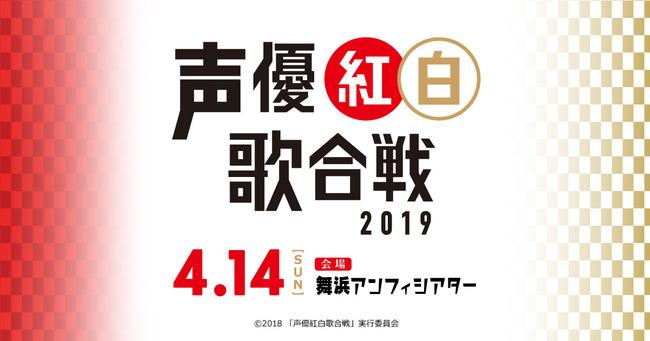 【朗報】昨日開催された『声優紅白歌合戦』のテレビ放送が決定!!