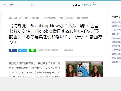 TikTok 障害者 イタズラ動画 トレンドに関連した画像-02