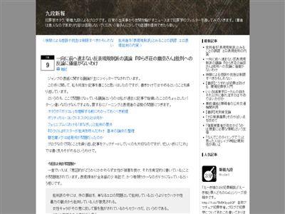 表現規制 表現の自由 妄想 仮想敵 フェミニスト ゆらぎ荘の幽奈さん ジャンプ ネトウヨに関連した画像-02
