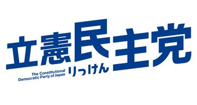 立憲民主党 末松義規 韓国人旅行者 観光業 税金 支援 麻生太郎 論破に関連した画像-01
