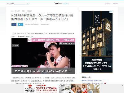 NGT村雲颯香卒業コメントに関連した画像-02