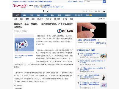 韓国 スマートフォン 戦闘ゲーム バトルグラウンドモバイル 旭日旗 全面謝罪 に関連した画像-02