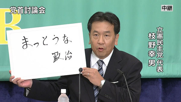 選挙 衆院選 党首討論 共産党 志位和夫に関連した画像-06