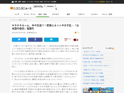 名前 キラキラネーム 主流 日本語 宿命に関連した画像-02