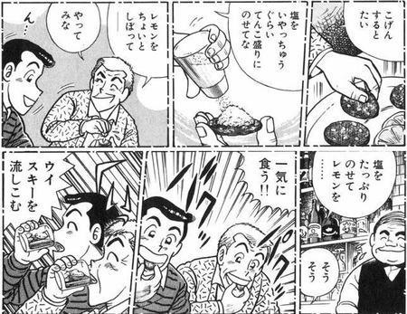 クッキングパパ 塩 レモン サラミ 酒 食べ方 真似に関連した画像-01