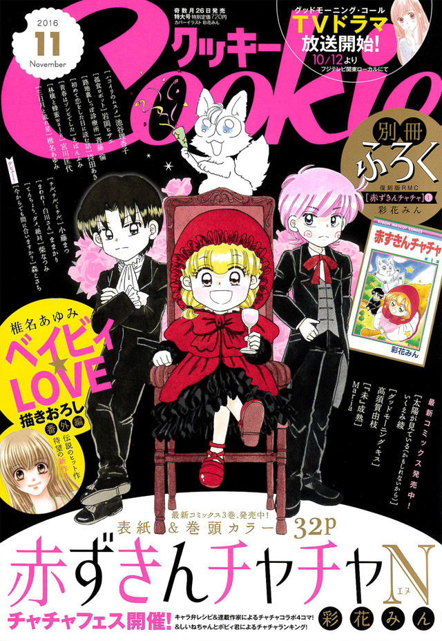 赤ずきんチャチャ ふろく Cookie コミックス 復刻版 単行本 に関連した画像-03