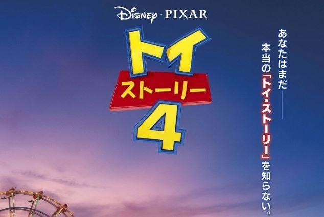 トイ・ストーリー4 シリーズ 最大ヒット 首位 映画に関連した画像-01