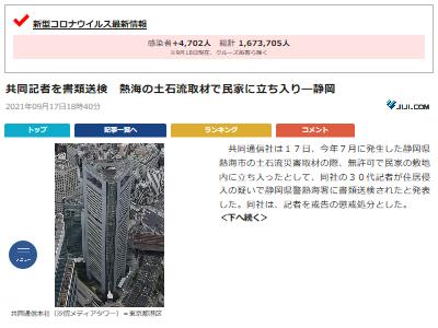 共同通信 熱海 土石流 住居侵入 書類送検に関連した画像-02