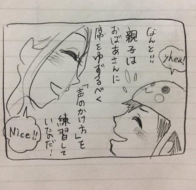 外国人 スミマセン 日本語 親子 電車 席に関連した画像-05