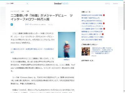 96猫 くろねこ メジャーデビュー ニコ動 歌い手 影鰐 挿入歌に関連した画像-02