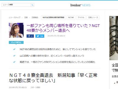 NGT48 マンション 寮 メンバー 退去 暴行 山口真帆に関連した画像-02
