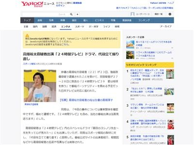 高畑裕太 24時間テレビ ドラマ 盲目のヨシノリ先生に関連した画像-02