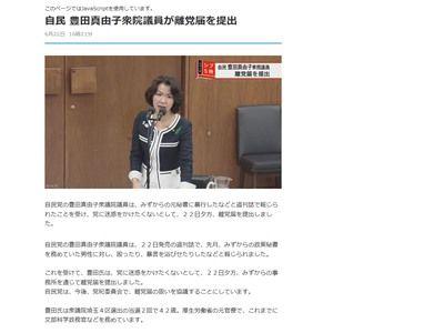 豊田真由子 衆議院議員 自民党 ハゲ パワハラ 離党に関連した画像-02