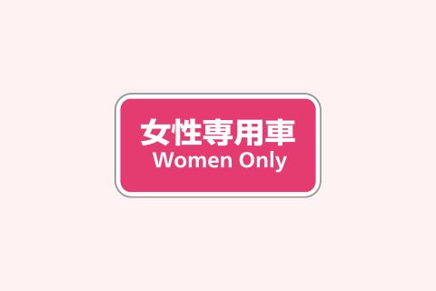 フェミさん「女性専用の街を作ろう!男が作った法律ではなく女性向けにして独自の生活をしよ!」←もうこれ男性差別だろ