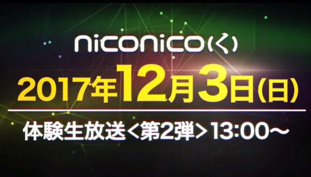 ニコニコ動画 クレッシェンド 新サービス ニコキャスに関連した画像-77
