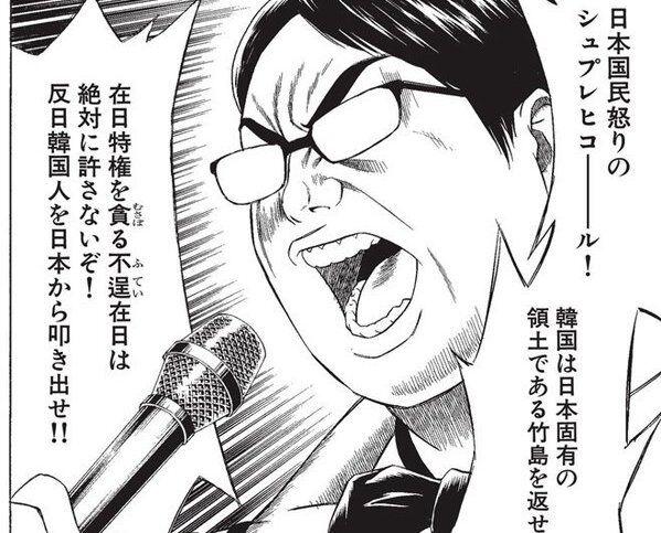 桜井誠氏、前回の都知事選から6万票伸ばして17.8万票も集めてしまうwwwww