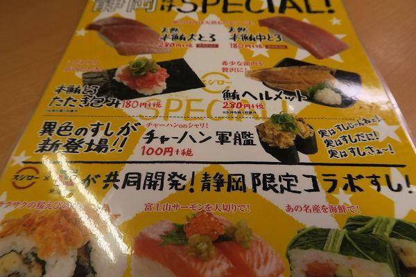 チャーハン寿司 スシロー メニューに関連した画像-04