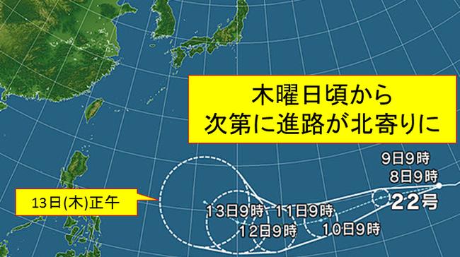 台風 22号 マンクット 今年最強に関連した画像-01