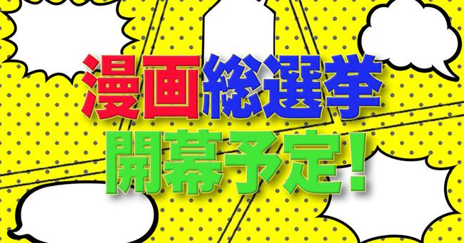 テレビ朝日 漫画 総選挙 投票に関連した画像-01