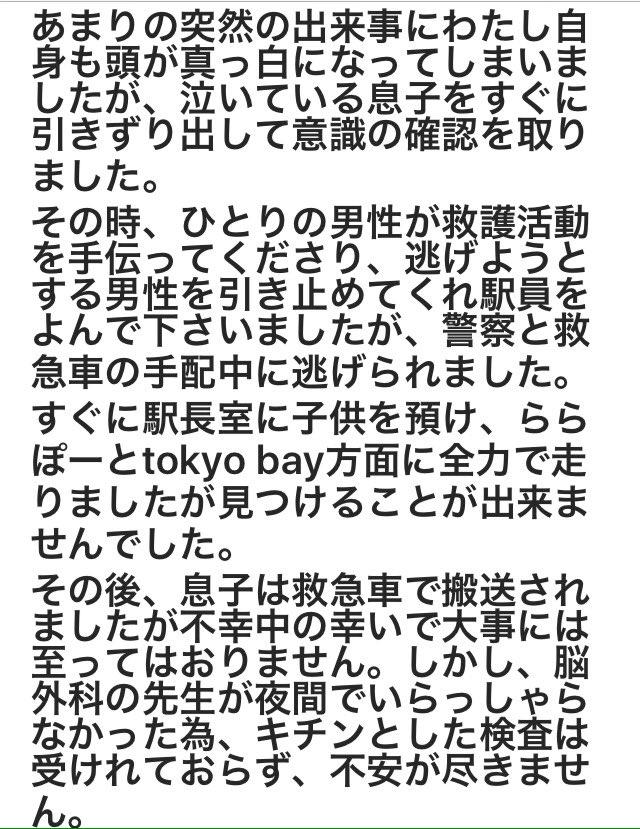 南船橋 東京 電車に関連した画像-02