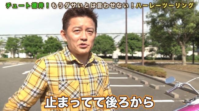スピードワゴン 井戸田潤 デスバイク 不幸に関連した画像-10