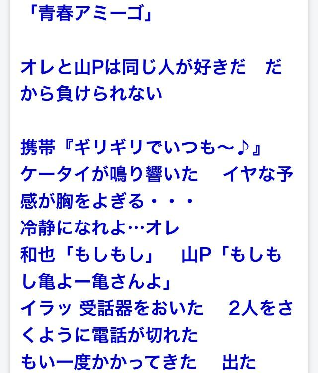 ジャニーズ夢小説に関連した画像-03