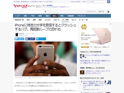 iPhone文字クラッシュに関連した画像-02