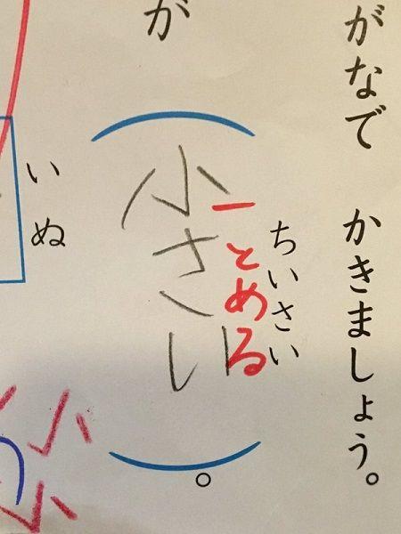 漢字に関連した画像-05