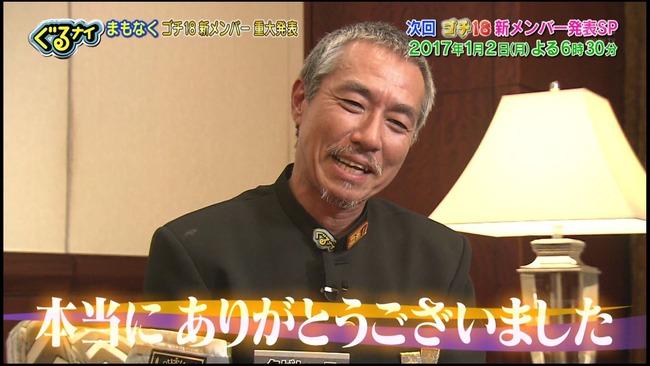 柳葉敏郎 ぐるナイ ゴチ クビ 二階堂ふみに関連した画像-06