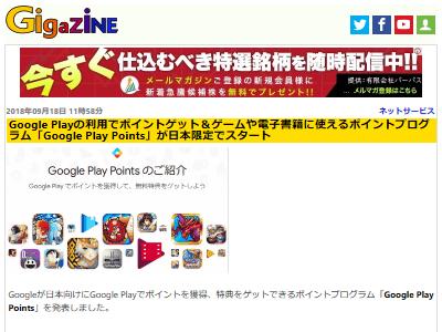 GooglePlay 課金 ポイントサービス 日本限定 Androidに関連した画像-02