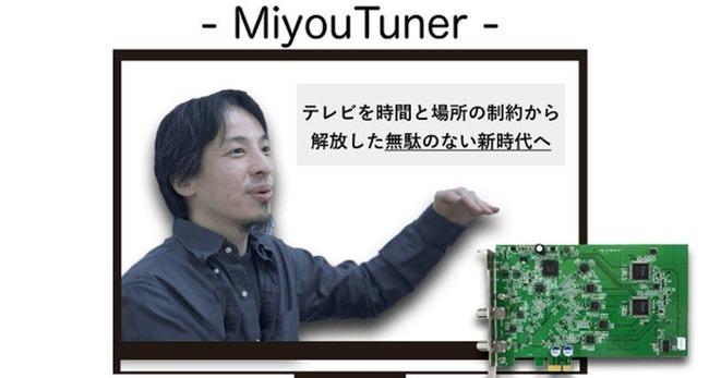 ひろゆき 未来検索ブラジル PC用テレビチューナー MiyouTunerに関連した画像-01