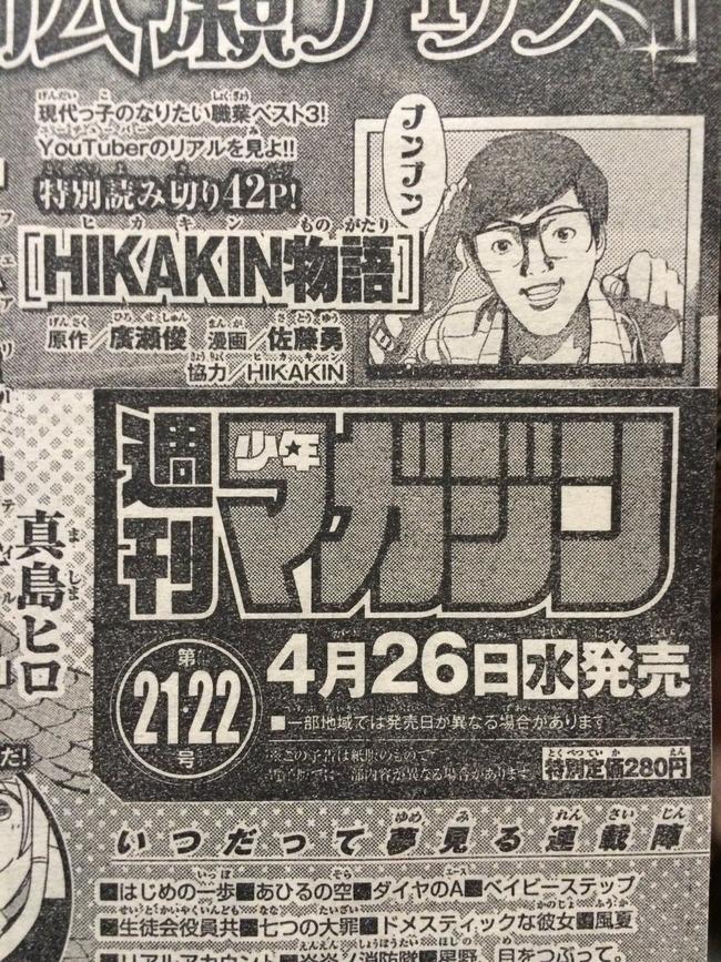 ヒカキン 週刊少年マガジン 漫画化に関連した画像,02